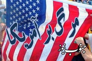 ادله قرآنی «مرگ بر آمریکا»