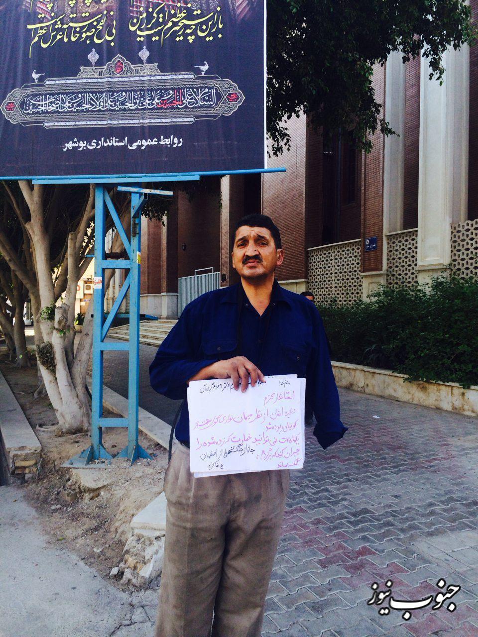حرکت عجیب جانباز اصفهانی مقابل استانداری بوشهر +عکس